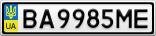 Номерной знак - BA9985ME