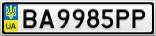 Номерной знак - BA9985PP