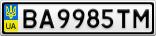 Номерной знак - BA9985TM