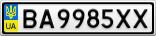 Номерной знак - BA9985XX