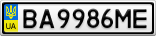 Номерной знак - BA9986ME