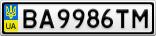 Номерной знак - BA9986TM