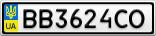 Номерной знак - BB3624CO