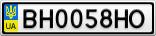 Номерной знак - BH0058HO