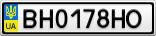 Номерной знак - BH0178HO