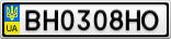 Номерной знак - BH0308HO