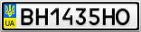 Номерной знак - BH1435HO