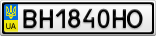 Номерной знак - BH1840HO