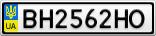 Номерной знак - BH2562HO