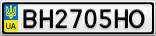 Номерной знак - BH2705HO