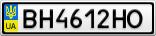 Номерной знак - BH4612HO