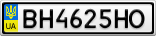 Номерной знак - BH4625HO