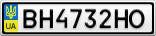 Номерной знак - BH4732HO