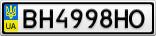 Номерной знак - BH4998HO