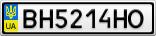 Номерной знак - BH5214HO