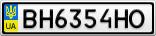Номерной знак - BH6354HO