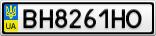 Номерной знак - BH8261HO