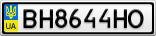 Номерной знак - BH8644HO