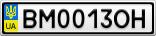 Номерной знак - BM0013OH