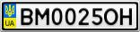 Номерной знак - BM0025OH