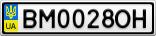 Номерной знак - BM0028OH