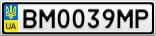 Номерной знак - BM0039MP