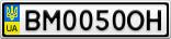 Номерной знак - BM0050OH