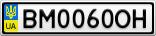Номерной знак - BM0060OH