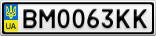 Номерной знак - BM0063KK