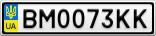Номерной знак - BM0073KK
