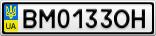 Номерной знак - BM0133OH
