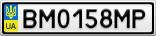 Номерной знак - BM0158MP