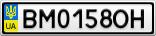 Номерной знак - BM0158OH