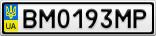 Номерной знак - BM0193MP