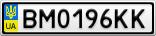 Номерной знак - BM0196KK
