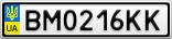 Номерной знак - BM0216KK