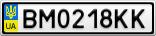 Номерной знак - BM0218KK