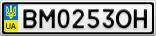 Номерной знак - BM0253OH