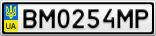Номерной знак - BM0254MP