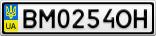 Номерной знак - BM0254OH