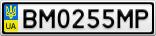 Номерной знак - BM0255MP