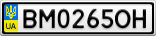 Номерной знак - BM0265OH