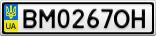 Номерной знак - BM0267OH