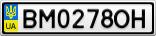 Номерной знак - BM0278OH