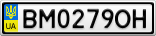 Номерной знак - BM0279OH