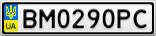 Номерной знак - BM0290PC