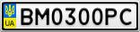 Номерной знак - BM0300PC