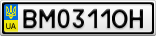 Номерной знак - BM0311OH