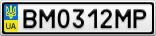 Номерной знак - BM0312MP