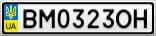 Номерной знак - BM0323OH